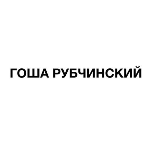 GOSHA RUBCHINSKIY Logo